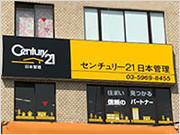 センチュリー21日本管理